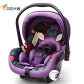 貝貝卡西提籃式嬰兒汽車兒童安全座椅新生兒寶寶車載搖籃LB-321-奇幻樂園