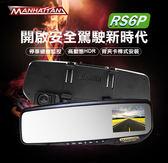 MANHATTAN RS6P HDR 1080P 後視鏡 高畫質 行車記錄器(贈32G+三孔充)