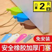 2只裝 創意樹葉硅膠門阻防風門擋兒童防止夾手安全門卡【雲木雜貨】