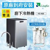 【凌科】HS-488 廚下冷熱機(附安全冷熱鵝頸龍頭)【送】U97快拆式RO機 櫥下型 冷熱水機 有效殺菌