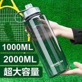 大容量塑料水杯子便攜太空杯超大號戶外運動水壺2000ML【快速出貨】