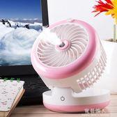 噴霧加濕製冷器電風扇迷你學生宿舍床上USB可充電便攜式小型空調 完美情人精品館