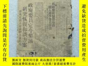 二手書博民逛書店罕見古今對聯大觀(1938年)Y21018 中央編輯所編 上海中