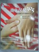【書寶二手書T2/養生_QIS】養生保健365_蘋果日報副刊中心