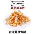 *KING*DOGWANG 真食愛犬肉零...