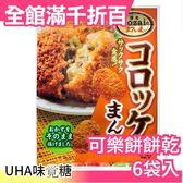 日本 UHA 味覺糖 可樂餅 餅乾 炸肉餅 好吃 美食 新口感 酥脆 6袋入【小福部屋】