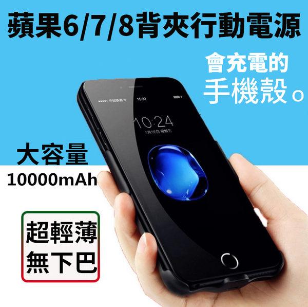 iPhone 8/7/6 通用超薄 無下巴 背夾式行動電源 10000mAh 大容量 LED電量顯示 免運 背蓋式 i8