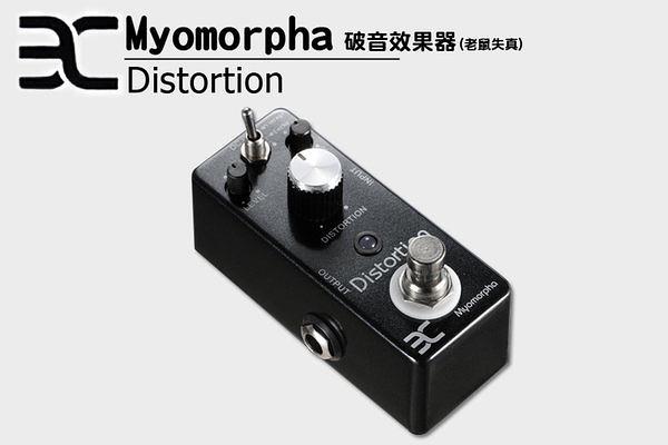 【小叮噹的店】全新 電吉他效果器.Myomorpha.Distortion 破音效果.鋁合金外殼.試聽