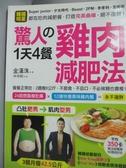 【書寶二手書T4/養生_YJA】驚人的1天4餐雞肉減肥法_金漢洙