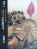 【書寶二手書T7/設計_KQK】商業設計教戰手冊1-傳統文化素材的現代設計運用_柯鴻圖