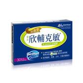 【景岳生技】欣輔克敏益生菌膠囊加強型 30顆/盒【曼曼小舖】