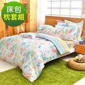 義大利Fancy Belle《仲夏樂園》雙人純棉床包枕套組