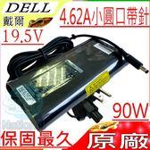 Dell 充電器(原廠小孔)-戴爾 19.5V,4.62A,90W,XPS 14,XPS 14Z,L401x,DA90PM111,06622T,ADL195462DG