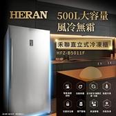 HERAN禾聯 500L 直立式冷凍櫃 HFZ-B5011F 送基本安裝