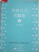 【書寶二手書T2/心理_HBI】我會日文,我驕傲:讓前輩告訴你,你的優勢在哪裡_許書揚