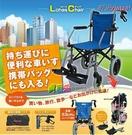 Lohas Chair 外銷日本 銀髮族鋁合金折疊輪椅 !! 10KG 免運費~送可攜式拖輪包
