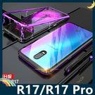OPPO R17/R17 Pro 萬磁王...
