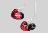 【台中平價鋪】全新 SHURE  SE535LTD 紅色限量款 耳道式 耳機 富銘公司貨