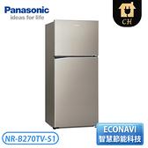 [Panasonic 國際牌]ECONAVI 268公升雙門冰箱-星耀金 NR-B270TV-S1