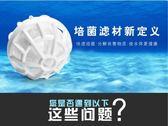 M 水族用品 硝化培菌毛球生化細菌載體翻滾魔球有機濾材魚缸生化培菌濾材棉球/40mm/個