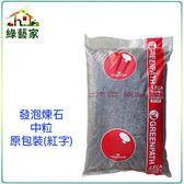 【綠藝家】發泡煉石-中粒(約40-50公升)-紅字包裝