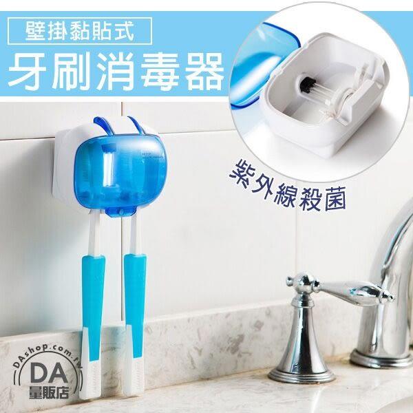 紫外線牙刷架 牙刷殺菌盒 牙刷盒【居家任選3件88折】紫外線消毒器 消毒盒 牙刷架 牙刷消毒器