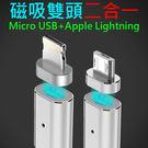 【磁吸雙頭】Micro USB + Apple Lightning 8 Pin 1米 支援QC快充 磁吸傳輸線★HTC A9/M9/Desire 626/826/Butterfly-ZY