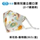 【AOK 飛速】3D立體兒童醫用口罩-動...