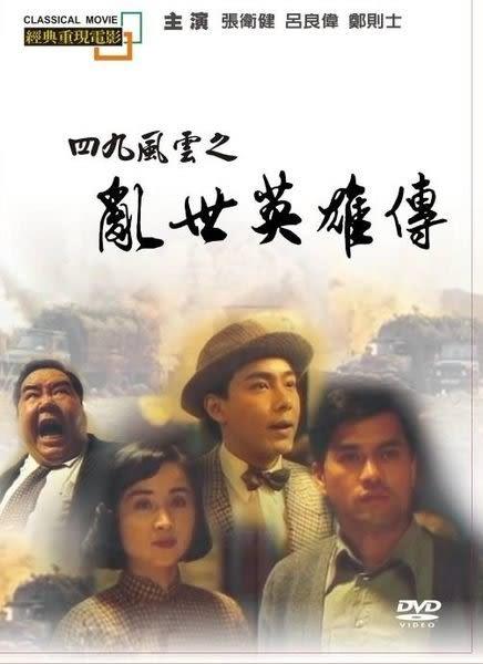 經典重現電影90:49風雲之亂世英雄傳 DVD