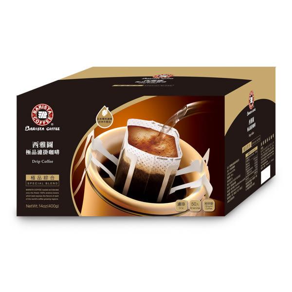 限時下殺 [西雅圖] 極品綜合濾掛咖啡(50入)