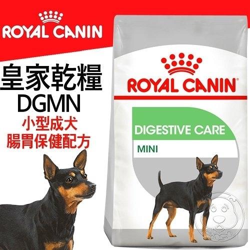 【培菓幸福寵物專營店】CCN 法國新皇家《腸胃保健小型成犬DGMN》3KG(超取限一包)