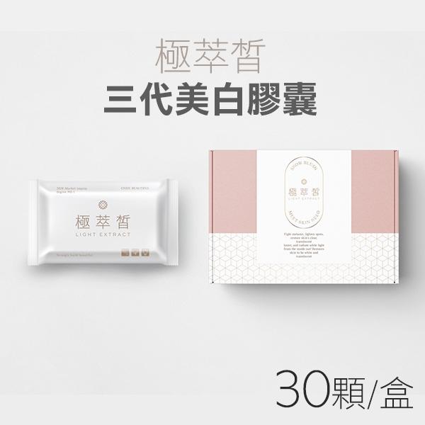 極萃皙 三代美白膠囊 30顆/盒【小紅帽美妝】NPRO