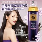 呂 漢方頂級滋養防掉髮洗髮精(紫瓶紫標) 180ml