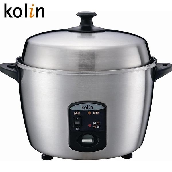 【歌林Kolin】11人份不鏽鋼養生電鍋SH-A1101S