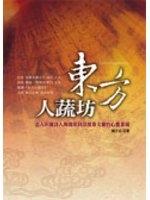 二手書博民逛書店 《東方人蔬坊》 R2Y ISBN:9572944045│賴芷芸