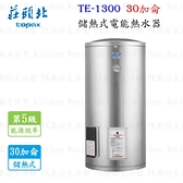 【PK廚浴生活館】高雄莊頭北 TE-1300 30加侖立式 儲熱式電能熱水器 實體店面 可刷卡