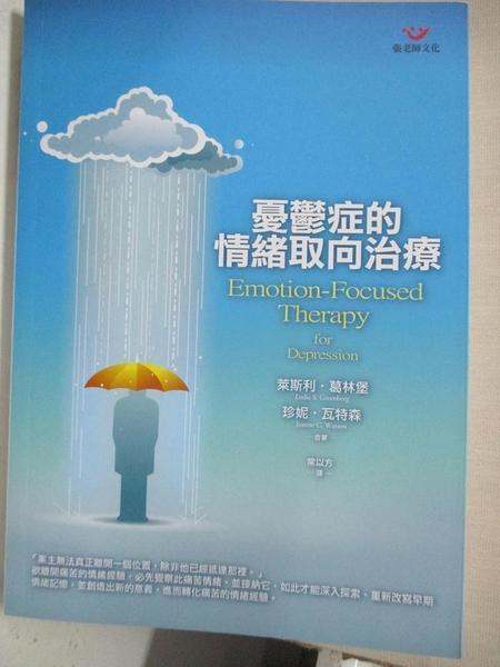 【書寶二手書T8/心理_GP4】憂鬱症的情緒取向治療_常以方, 萊斯利.葛利堡