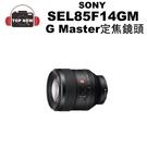 SONY 索尼 G MASTER 系列鏡頭 SEL85F14GM F1.4 GM 奈米AR鍍膜 定焦鏡頭