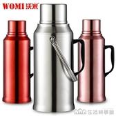 熱水瓶保溫壺家用保溫瓶學生用宿舍不銹鋼暖壺水壺暖瓶開水瓶 NMS生活樂事館