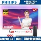 [組合價]PHILIPS飛利浦 65吋4K Android聯網液晶+視訊盒65PUH7374+ 飛利浦 2.1聲道超纖薄環繞喇叭TAB6305