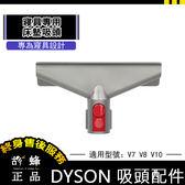 ㊣胡蜂正品㊣ 現貨 原廠全新 DYSON 戴森 V10 V8 V7 SV12 SV11 SV10 床墊吸頭 寢具專用吸頭