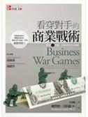 (二手書)看穿對手的商業戰術