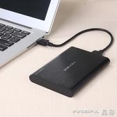 外接盒 金屬外置2.5英寸筆記本臺式機SSD固態機械USB3.0殼子sata硬盤 晶彩
