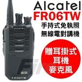 【贈耳掛式耳機】ALCATEL FR06TW 免執照對講機 免執照 無線電對講機 無線電 對講機
