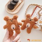 毛絨小熊airpods Pro保護套3代蘋果AirPods1/2耳機套【小獅子】