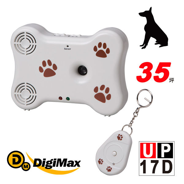 DigiMax~UP-17D 可愛造型狗骨頭寵物行為訓練器 [ 非傳統止吠器/止吠項圈 ][ 超音波/警報音雙模式 ]