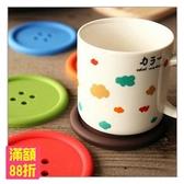 鈕扣杯墊 創意造型杯墊 隔熱墊 防滑杯墊 止滑墊 雙面防滑 辦公室學校居家適用 顏色隨機(79-1954)