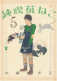 純喫茶??<5>(????????) 日文書
