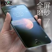 熒幕保護貼蘋果iPhone7鋼化膜全屏防指紋3D曲面磨砂i7plus手機p抗屏保i8·樂享生活館liv