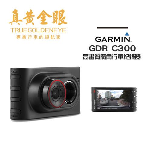 【真黃金眼】【GARMIN】GDR C300高畫質廣角行車記錄器 【另售Mio DOD 征服者 發現者 】